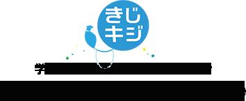 きじキジ - 学生がイマを伝えるウェブマガジン Musashi Web Magazine