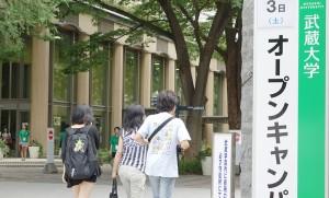 ようこそ武蔵大学のオープンキャンパスへ