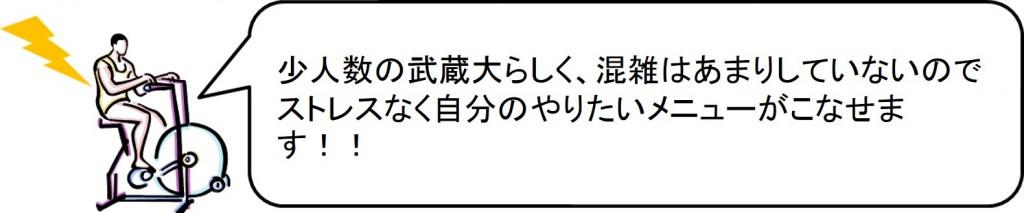 武蔵大施設紹介 トレーニングルームコメント