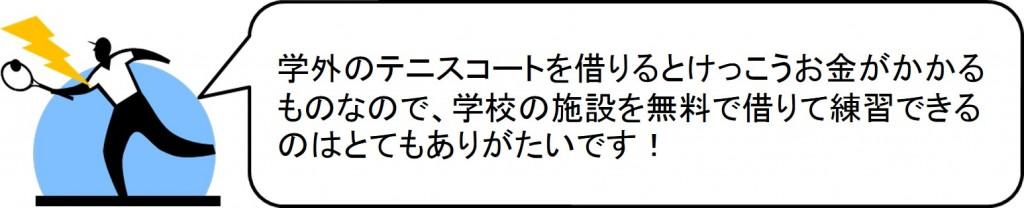 武蔵大施設紹介 テニスコートコメント