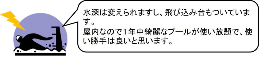 武蔵大施設紹介 温水プールコメント