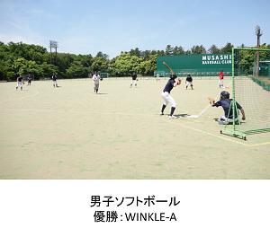 学内戦ソフトボール