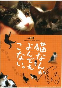 猫なんかよんでもこない。(1)
