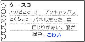 目撃情報3