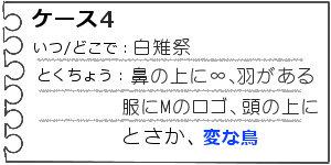 目撃情報4
