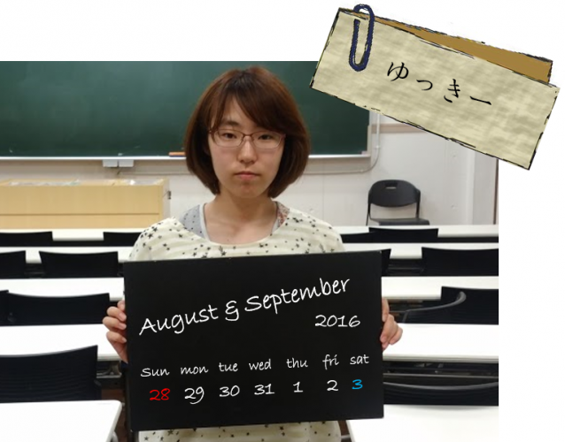 Aug5&Sep1 紹介