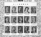 渡米実業団メンバーを報じる東京朝日新聞