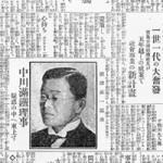 根津先生の社会貢献事業への出資計画を報じる東京朝日新聞