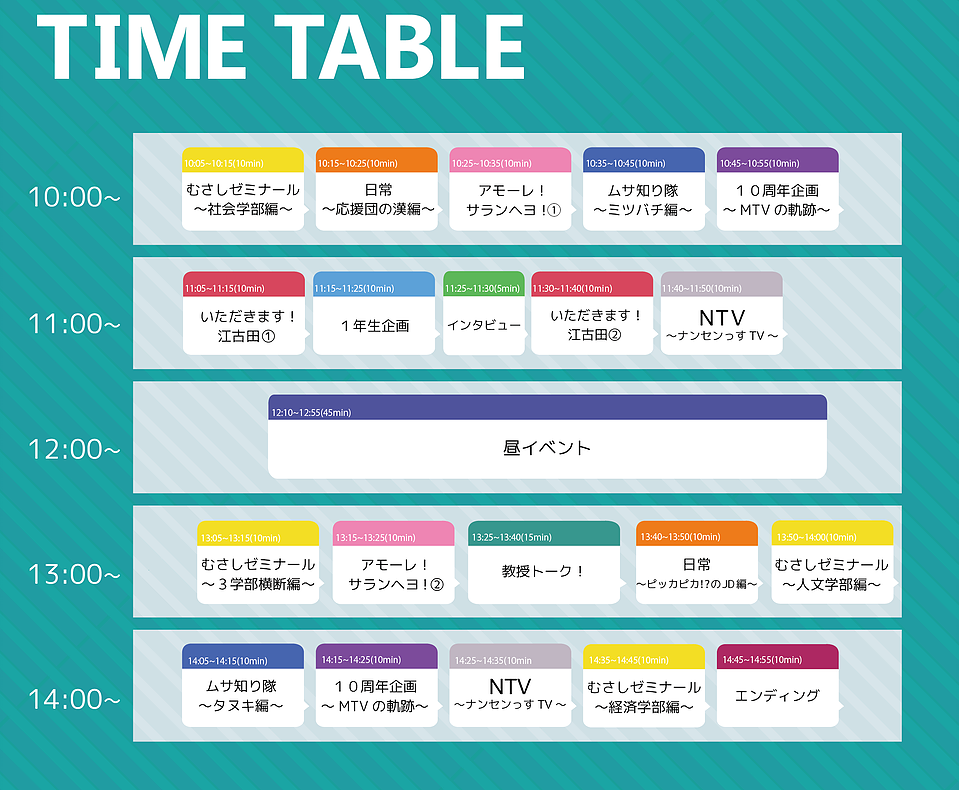 mtv-timeschedule