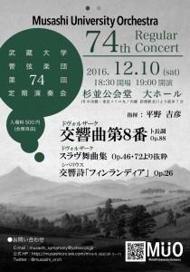 2016 白雉祭