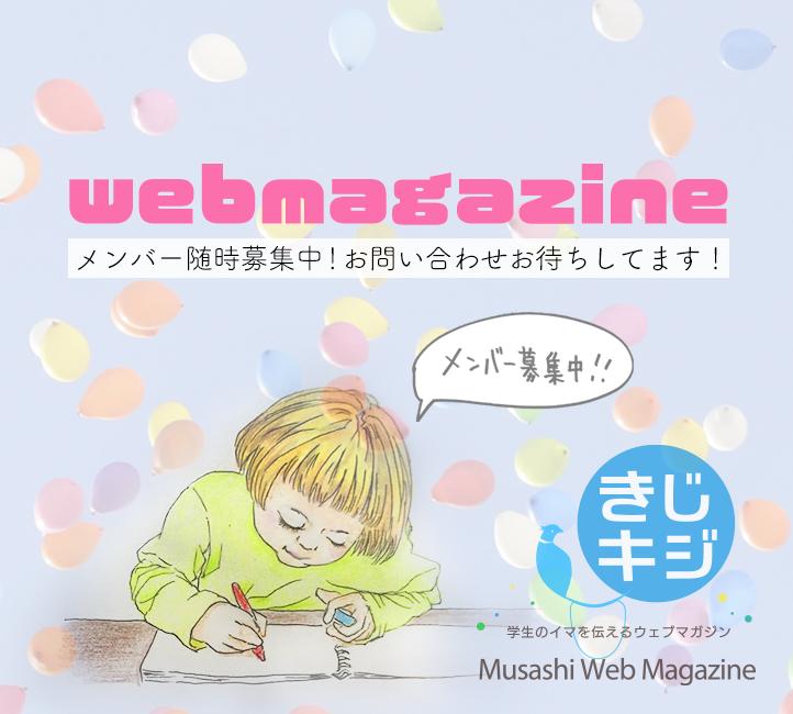 Web Magazine メンバー募集中!