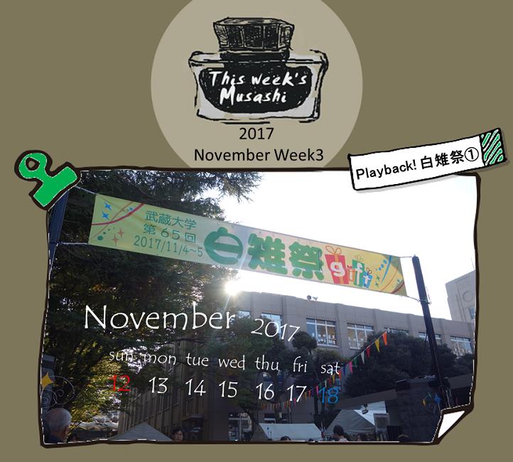 This Week's Musashi 週めくりカレンダー:November Week3