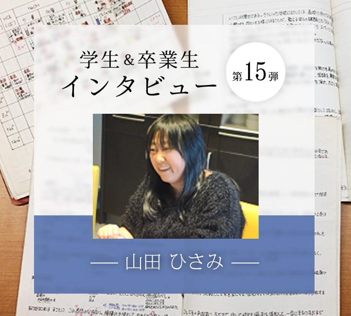 特集・卒業生インタビュー第15弾